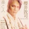 「音楽と人」 10月号にPerfumeのインタビュー記事掲載の画像