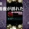 中森明菜さんの『赤い薔薇が揺れた』歌ってみました #shorts【歌ってみた】パート279の画像