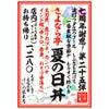 新たなる誓い。「さよなら亭 夏の日丼」誕生!!の画像