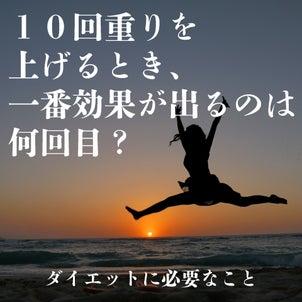 10回重りを上げるとき、一番効果が出るのは何回目?の画像