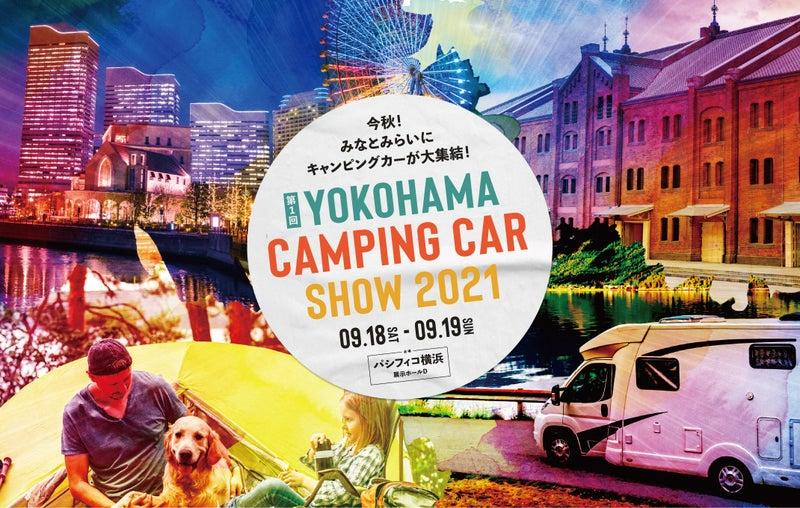横浜キャンピングカーショー2021