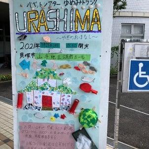担当例会「URASHIMA」の画像