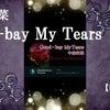 中森明菜さんの『Good-bye My Tears』 #shorts【歌ってみた】パート280の画像