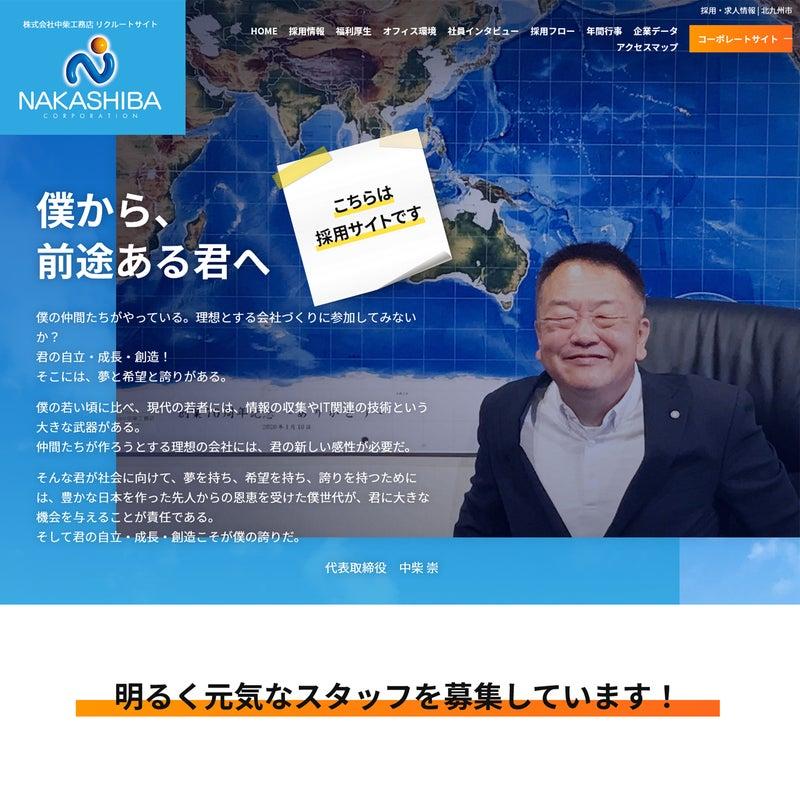 北九州の工務店の求人情報・リクルートサイト|株式会社中柴工務店様