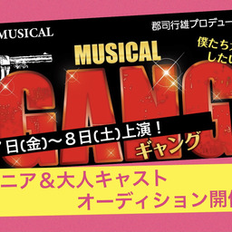 画像 更新 ミュージカル「GANG」2022オーディション情報掲載☆ の記事より