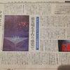 日経新聞にPerfumeライブのレポートが掲載の画像