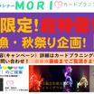 カードプラニング株式会社3アイテム9月限定豊漁・秋祭り企画動画のご案内!