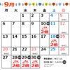 【お買い物はおトクな】9月の<ポイントアップ>デーのお知らせ!の画像