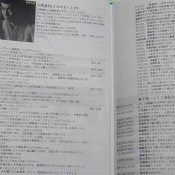 画像 10月23日(土)は鎌倉歴史サロン(鎌倉殿の13人について語り合う会第12回) の記事より 3つ目