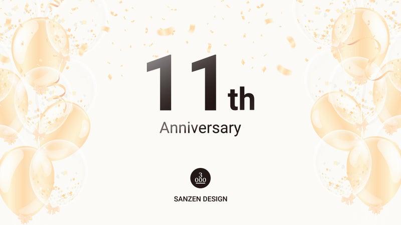 サンゼンデザイン11周年!