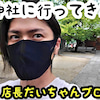 店長だいちゃんブログ【神社に行ってきました】の画像