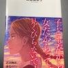 ジョーも、アンも、ハイジも、ローラも。斎藤美奈子さんの「挑発する少女小説」の画像