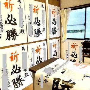 【選挙の為書き】朝起きたら選挙事務所になっていた件の画像