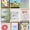 8/21〜8/30のつぶやき絵本(+児童文学など)の画像