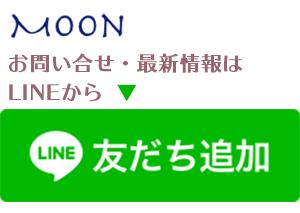 天然石ショップmoon 岐阜多治見 LINE
