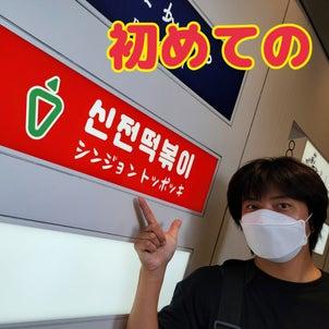 韓国3大トッポギの日本1号店【シンジョントッポッキ 池袋店】初訪問!の画像