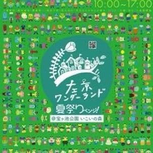 遅くなりましたが、左京ワンダーランド 夏祭りリベンジ 宝ヶ池いこいの森の時間報告の画像