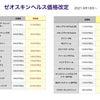ゼオスキンの価格改定詳細 & 育毛フォーム新発売の画像