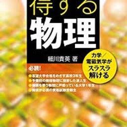 画像 微積物理の本を読みました の記事より
