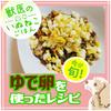 鶏レシピ:卵のっけごはんの画像