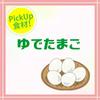 PICK UP食材【ゆで卵】の画像