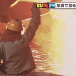 画像 新潟放送テレビ番組「BUZZラテ」山崎エリナ写真展 写真で見る電気炉鉄鋼の世界!8月28日放送 の記事より 6つ目