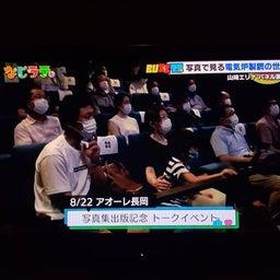 画像 新潟放送テレビ番組「BUZZラテ」山崎エリナ写真展 写真で見る電気炉鉄鋼の世界!8月28日放送 の記事より 10つ目