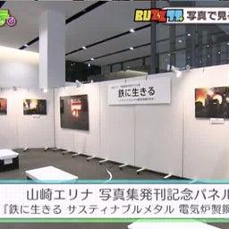 画像 新潟放送テレビ番組「BUZZラテ」山崎エリナ写真展 写真で見る電気炉鉄鋼の世界!8月28日放送 の記事より 2つ目