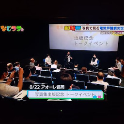 画像 新潟放送テレビ番組「BUZZラテ」山崎エリナ写真展 写真で見る電気炉鉄鋼の世界!8月28日放送 の記事より 9つ目