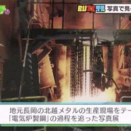 画像 新潟放送テレビ番組「BUZZラテ」山崎エリナ写真展 写真で見る電気炉鉄鋼の世界!8月28日放送 の記事より 5つ目