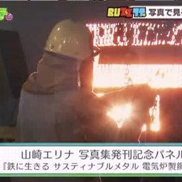 画像 新潟放送テレビ番組「BUZZラテ」山崎エリナ写真展 写真で見る電気炉鉄鋼の世界!8月28日放送 の記事より 3つ目