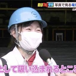 画像 新潟放送テレビ番組「BUZZラテ」山崎エリナ写真展 写真で見る電気炉鉄鋼の世界!8月28日放送 の記事より 8つ目