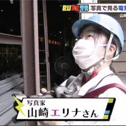画像 新潟放送テレビ番組「BUZZラテ」山崎エリナ写真展 写真で見る電気炉鉄鋼の世界!8月28日放送 の記事より 7つ目