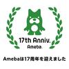 Amebaは17周年を迎え記念サイトを公開しましたの画像