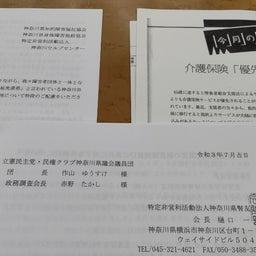 画像 予算要望ヒアリング【中村たけとブログ】 の記事より 3つ目