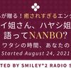 《ラジオ♡新番組》『カクライ姐さん、ハヤシ姐さんの、語ってNANBO?』~シナリオがない!?~の画像