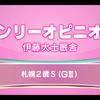 札幌2歳ステークスGⅢオンリーオピニオン出走の画像