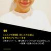 「年収」「年商」を書くことの危険~ワタナベ薫さんの意見に共感しましたの画像