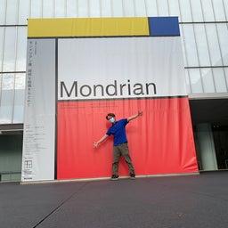 画像 モンドリアン展 の記事より 1つ目