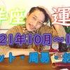 2021年10月~12月【乙女座】【牡羊座】おひつじ座♈運勢タロット占いの画像