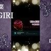中森明菜さんの『URAGIRI』歌ってみました #shorts【歌ってみた】パート284の画像