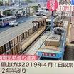 長崎電気軌道 140円