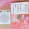 〜9/3お祈り♡同時瞑想会シェア☆日本の神さまからの返信メッセージ〜の画像