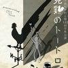 劇団ちゃうかちゃわん『風見鶏のトートロジー』【観劇妖怪】執筆中の画像