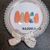 9月定額¥4,000円ネイルデザインアップします。の画像