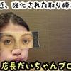 店長だいちゃんブログ【最近、強化された取り締まり】の画像