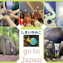 画像 2021年秋 日本ツアーが叶うことになりました の記事より