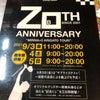 20周年のくじ引きは明日まで!ZUND-BARの画像