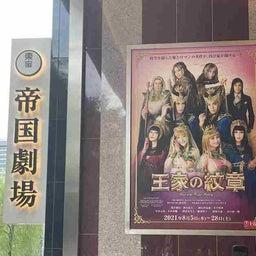 画像 ミュージカル「王家の紋章」を鑑賞してきました。 の記事より 1つ目