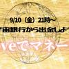 宇宙銀行から出金しよう!!Loveでマネー祭 9/10の画像